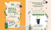 록시땅, 공병 재활용 환경보호 '2020 테라사이클 캠페인' 실시