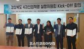 경북도, '4차 산업혁명' 주도할 사업발굴 본격 추진