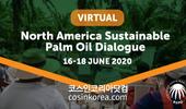 '북미지역 지속가능한 팜유 회의' 6월 온라인 라이브 개최