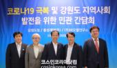 동성제약, 최문순 강원도지사와 포스트 코로나19 준비 위한 민관 간담회 개최