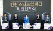 '한국판 실리콘밸리', K-스타트업 허브 '인천 스타트업 파크' 비전 선포식