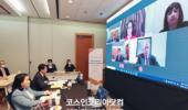 한국무역협회, '포스트 코로나19 화상 국제 컨퍼런스' 개최