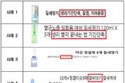 식약처, 여성 청결제품 온라인 허위, 과대광고 469건 적발