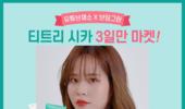 '브링그린 X 채소' 콜라보 마켓, '티트리 시카 토너' 2시간만에 '완판'