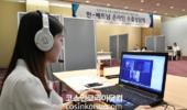 한-베트남 3자 원격상담 방식 온라인 화상 수출상담회 개최