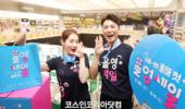 CJ올리브영, 올해 첫 '올영세일' 최다 품목, 최대 70 할인혜택