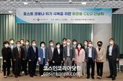 이의경 식약처장, 맞춤형화장품 현장방문 CEO 간담회 정책방향 발표