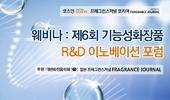 제6회 기능성화장품 R&D 이노베이션 포럼 '웨비나'로 열린다