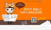 중국 NMPA 화장품 '위생허가' 업무진행 '투명, 신속, 정확' 가능해졌다