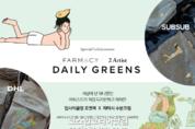 파머시, 아티스트 '섭섭, DHL'과 콜라보 '클린 프로젝트' 업사이클링 에코백 공개