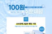 제이준코스메틱, 공식 쇼핑몰 리뉴얼 오픈기념 '100원 수분체험' 이벤트