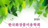 한국화장품미용학회, 2020년 춘계학술대회 온라인 개최