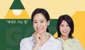 CJ오쇼핑, '강주은의 굿라이프' 론칭 3주년 새단장