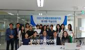 한국화장품미용학회, 2020년 춘계학술대회 핵심 발표 내용은?