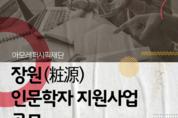 아모레퍼시픽재단, 장원(粧源) 인문학자 지원사업 참여자 공모