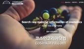 국내 최초 화장품원료 플랫폼 '코스브릿지' 오픈
