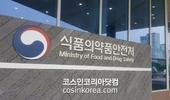다모아, 리포랩, 보광코리아, 아리아띠 등 화장품제조업 등록취소