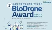 [알림] 엠디뮨, 차세대 약물전달 플랫폼 연구 공모전 웨비나 개최