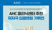 AHC, 포스트 코로나 시대 '저자극 딥클렌징' 온라인 기획전