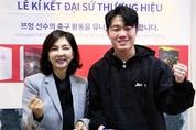 [베트남 리포트] 한국 브랜드 '유니크미', 베트남 축구선수 '쯔엉' 홍보대사 활동