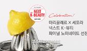 쥬스투클렌즈, 'NEXT K-BEAUTY' 파이널 브랜드 선정 기념 프로모션