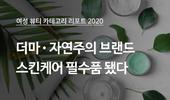 '더마코스메틱, 자연주의 브랜드' 스킨케어 '필수품' 자리매김