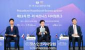 한국무역협회, '한-러 비즈니스 다이얼로그' 개최