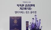 트루자임, 이너뷰티 시장 진출 '트루랩' 론칭
