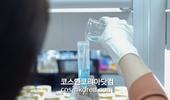 유씨엘, '지방산 또는 지방산 유도체 포함한 보습, 항아토피용 조성물' 특허취득