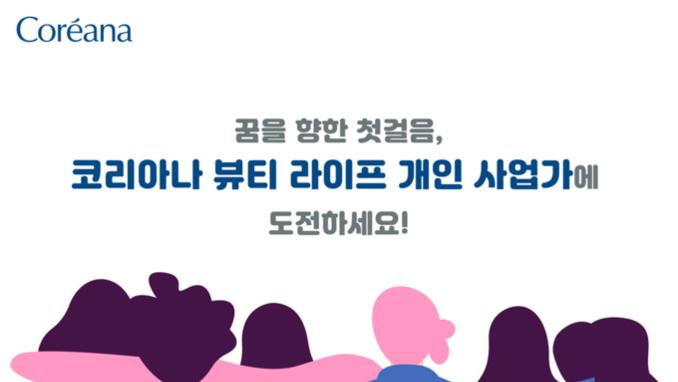 [모집] 코리아나화장품, 동반성장 뷰티 라이프 개인사업가 공개 모집