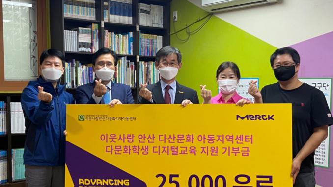 한국머크, 안산 다문화지역아동센터 '글로벌 머크 사회공헌펀드' 전달