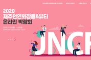 '2020 제주천연화장품&뷰티 박람회' 랜선으로 만난다