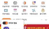 티몬, '라이브커머스 개인방송 판매자' 지원 확대