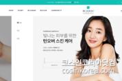 리쥬란 코스메틱, 공식 온라인몰 '고객 편의성, 소통 콘텐츠' 강화 개편