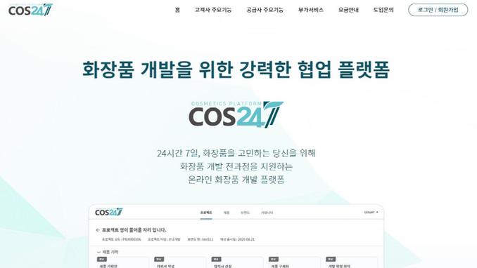 화장품 개발 플랫폼 'COS247', 조달청 벤처나라 벤처창업혁신조달상품 지정