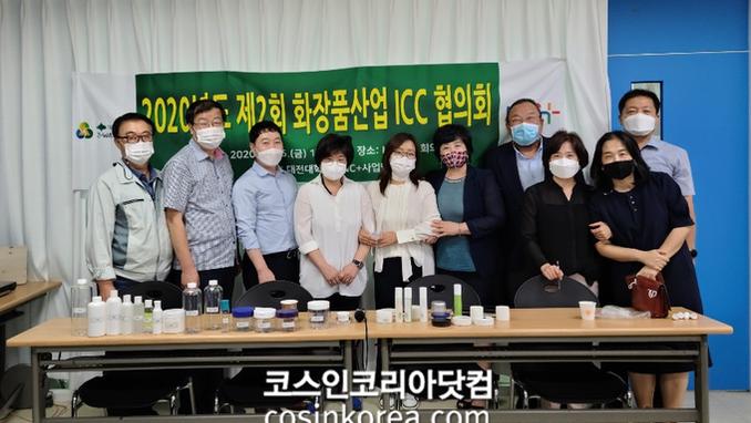 한국뷰티산업무역협회(KOBITA), 지속가능 화장품 패키징 온-오프라인 정보교류회 '성황'