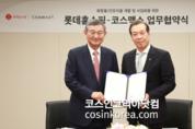 코스맥스그룹, 롯데홈쇼핑과 손잡고 '헬스&뷰티' 경쟁력 높인다