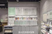 아모레퍼시픽, 화장품업계 최초 '리필 스테이션' 운영