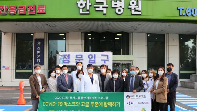대전대 뷰티건강관리학과 학생들, 코로나19 의료진 위한 '마스크패치' 개발 기증
