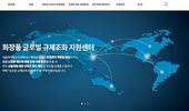식약처, '화장품 글로벌 규제조화 지원센터'(누리집) 오픈