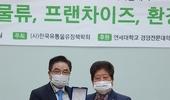 한독화장품, 한국유통물류정책학회 '2020년 유통물류융합혁신 대상' 수상