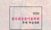 한국화장품미용학회, 12월 4일 제20회 추계학술대회 개최
