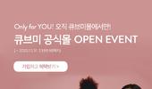 아모레퍼시픽 큐브미, 공식 온라인몰 '큐브미몰' 오픈