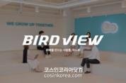 버드뷰, 고용노동부 주관 '일∙생활 균형 실천기업' 선정
