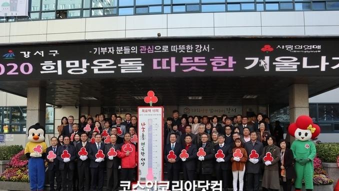 엘앤피코스메틱, 강서구 '희망온돌 따뜻한 겨울나기' 사업 모금 동참
