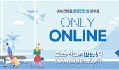 제주화장품 20개 '제주공항JDC' 온라인 면세점서 만난다