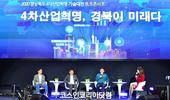 """경북 4차산업혁명 기술대전 '성료' """"4차산업 미래를 열었다"""""""