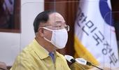 홍남기 부총리, '시스템반도체·미래차·바이오헬스(화장품)' BIG3 산업 육성