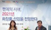 [2021 신년특집] 전문가 좌담회, '2021년 화장품 산업을 전망한다'