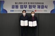 롯데칠성음료, 헬스케어 진출 '마이크로바이옴' 제품 개발
